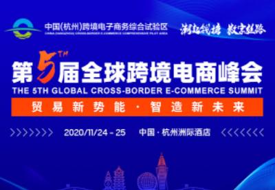 """""""潮起钱塘 数字丝路""""第五届全球跨境电商峰会在杭州举办"""