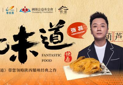 中国味道,寻味正宗——新华社快看《味道》带您品味经典