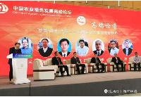 2020中国农业绿色发展高峰论坛在南京成功举办