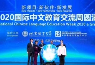 新项目、新伙伴、新发展——2020国际中文教育交流周正式启动