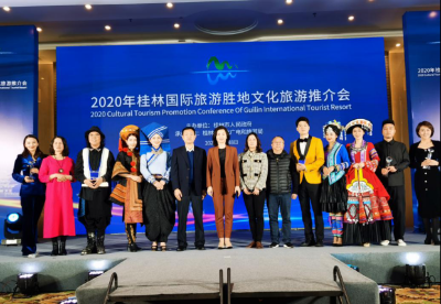 2020年桂林国际旅游胜地文化旅游推介会在广西桂林举办