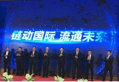 济南国际内陆物流信息交易结算中心启动