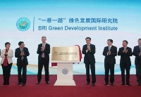 """""""一带一路""""绿色发展国际联盟政策研究专题发布暨研究院启动活动在北京举行"""