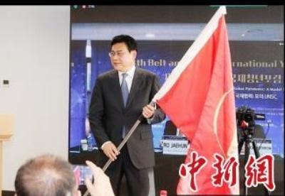 """第四届""""一带一路""""国际青年论坛在韩开幕"""