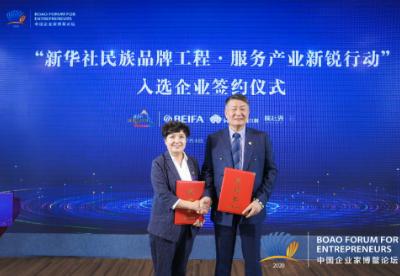 贝发集团入选新华社民族品牌工程