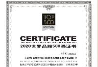 """五粮液连续四年入选""""世界品牌500强"""" 彰显百年品牌新时代活力"""