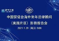 中国贸促会海外常年法律顾问(美国片区)形势报告会