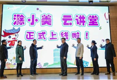 """安徽滁州:首个网上理论宣讲品牌""""滁小美云讲堂""""正式上线"""