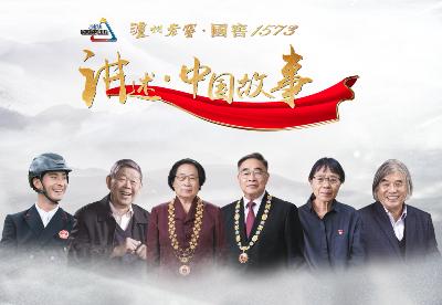 讲述·中国故事 第二季