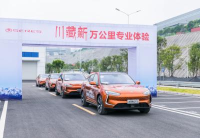 技术赋能 品质护航 SERES SF5川藏新万公里专业体验正式发车