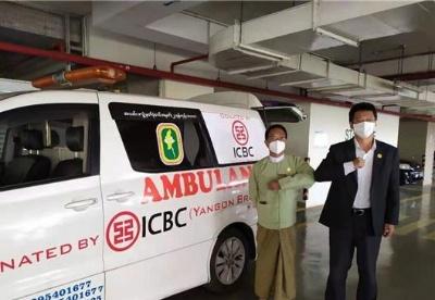 中国工商银行仰光分行捐赠当地政府爱心救护车