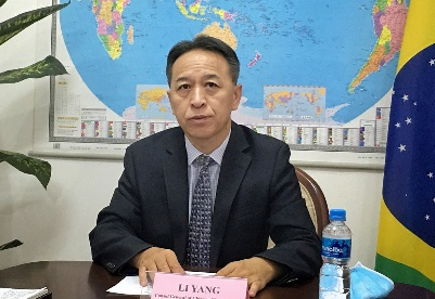 李杨总领事出席海南自贸港线上推介会(巴西专场)