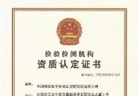 芜湖市繁昌区新增一家省级检验检测机构