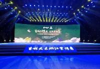 2020吉林大米浙江宣传月启动