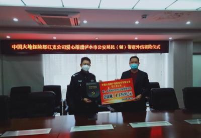 春回大地 万象更新 ——中国大地保险公司2020年履行社会责任工作纪实