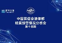 中国贸促会法律部经贸预警情况分析会第十四期