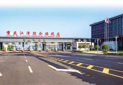 江津综合保税区 打造大枢纽 建设大平台