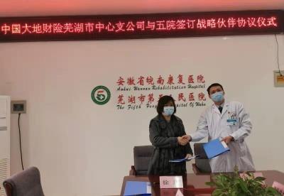 大地保险与芜湖市第五人民医院签订战略合作协议