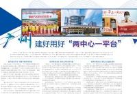 """广州  建好用好""""两中心一平台"""""""