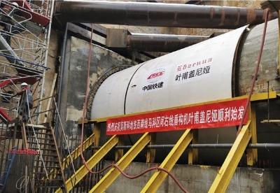 中国铁建在莫斯科地铁项目中首发新年首台盾构机