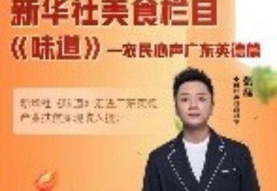 新华社《味道》美食栏目广东英德特辑