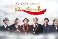 筑梦中国,为新时代奋斗者书写精彩