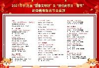 """2021年怀远县""""新春文明颂""""等网络展播将于2月6日上演"""