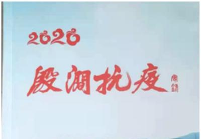 凤阳殷涧镇:制作抗疫图册  为常态化疫情防控鼓劲加油