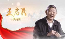 """《讲述·中国故事》第一集——""""人民楷模""""王启民"""