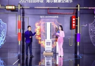 海尔健康空调节启动首日 全网销售额达9.2亿元