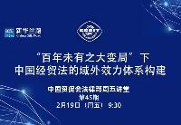 """""""百年未有之大变局""""下中国经贸法的域外效力体系构建"""