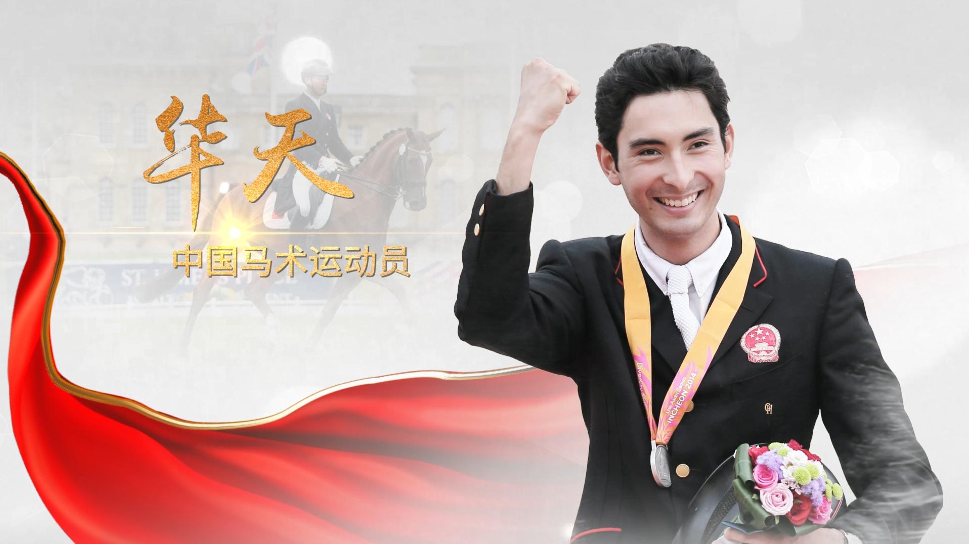 《讲述·中国故事》第三集——中国马术运动员华天