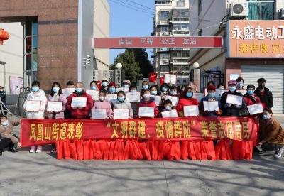 """安徽巢湖:30位居民获评首届""""凤凰山街道荣誉志愿居民""""称号"""