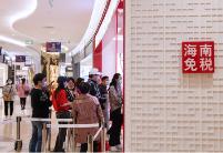 海南离岛免税新格局助力国际旅游消费中心建设