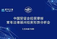 中国贸促会经贸摩擦常年法律顾问经贸形势分析会