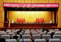 淮北杜集区召开党(工)委(党组)书记抓党的建设工作述职评议会