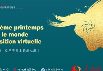 """2021""""欢乐春节""""线上活动将在法国拉开帷幕"""