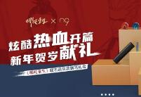 《哪吒重生》春节上映,定制文创文具同期上线