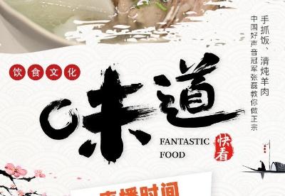 新华社生活类美食节目《味道》中国好声音冠军张磊教您做正宗手抓饭、清炖东乡羊肉!!