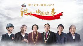 《讲述·中国故事》第二季