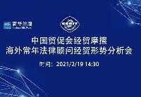 中国贸促会经贸摩擦海外常年法律顾问经贸形势分析会