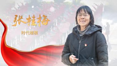 """《讲述·中国故事》第四集——""""时代楷模""""张桂梅"""