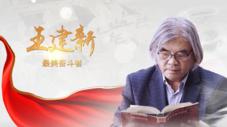 """《讲述·中国故事》第二集——""""最美奋斗者""""王建新"""