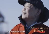 """逾耄耋而不辞 心血凝成石油一滴——""""人民楷模""""王启民"""