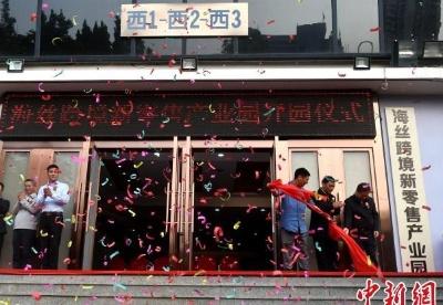 海丝跨境新零售产业园福州开园