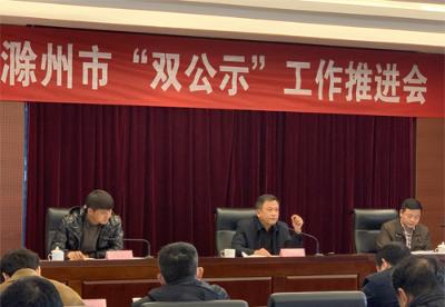 """安徽滁州市召开""""双公示""""工作推进会"""