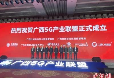 广西成立5G产业联盟 推动面向东盟的数字产业合作