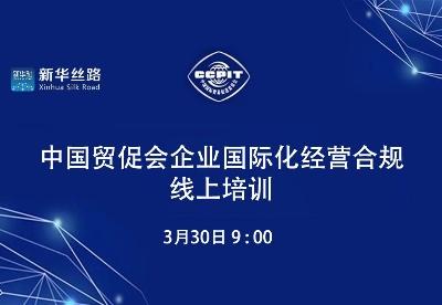 中国贸促会企业国际化经营合规线上培训