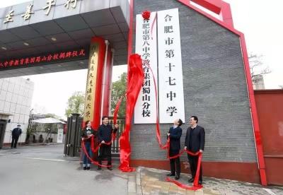 合肥市第八中学教育集团蜀山分校揭牌