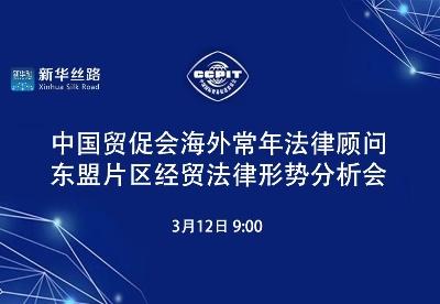 中国贸促会海外常年法律顾问东盟片区经贸法律形势分析会